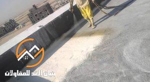 عزل الفوم فى الرياض