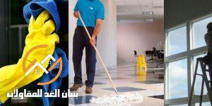 أرخص شركة تنظيف منازل بالرياض