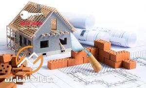 شركة ترميم منازل في الرياض