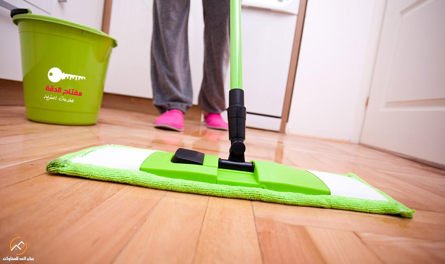 تنظيف منازل في الرياض