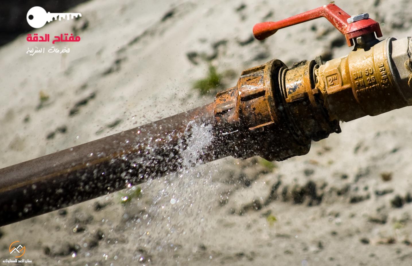شركات كشف تسربات المياه المعتمدة | 0565680788