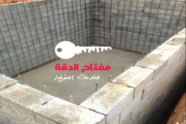 عزل خزانات المياه الارضية بالرياض