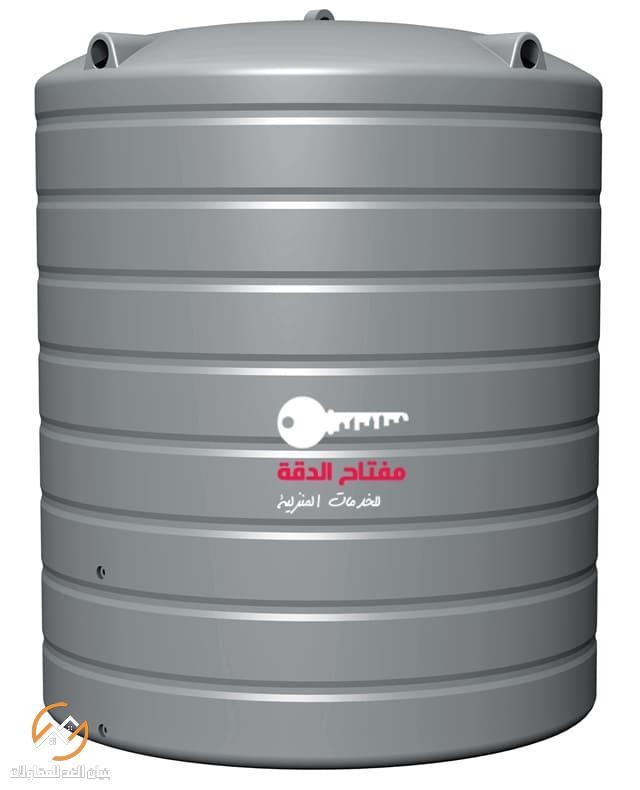عزل خزانات المياه الارضية