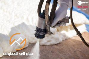 شركة عزل فوم بحفر الباطن - Foam insulation company in Hafar Al-Batin