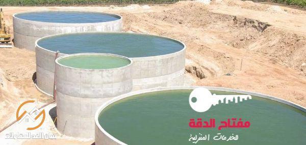 عزل خزانات المياه الخرسانية